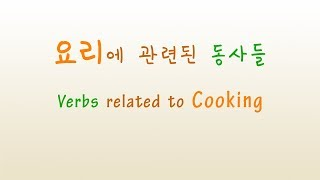 Korean Verbs Related to Cooking