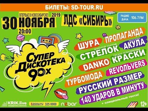 Супердискотека 90-х в ЛДС Сибирь Новосибирск - вспомним лихие и свою молодость