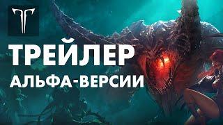 Официальный трейлер альфы | LOST ARK в России