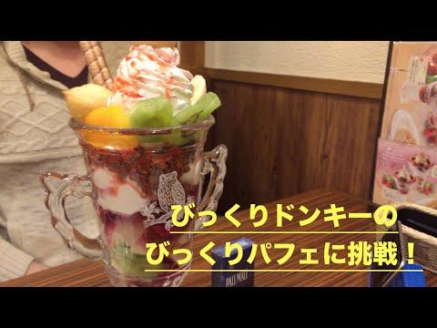【大食い】びっくりドンキーのびっくりパフェに挑戦!