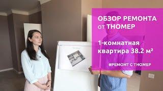 TNOMER dan ta'mirlash ko'rib chiqish. 38 metr studiya doira | #Remontstroi