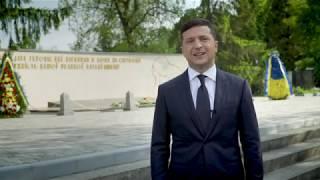 Владимир Зеленский поздравляет с Днем Победы
