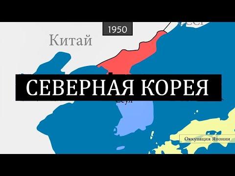 Северная Корея - 71 год истории на карте