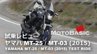 ヤマハ MT-25 / MT-03  バイク比較試乗レビュー YAMAHA MT-25 / MT-03 (2015) TEST RIDE