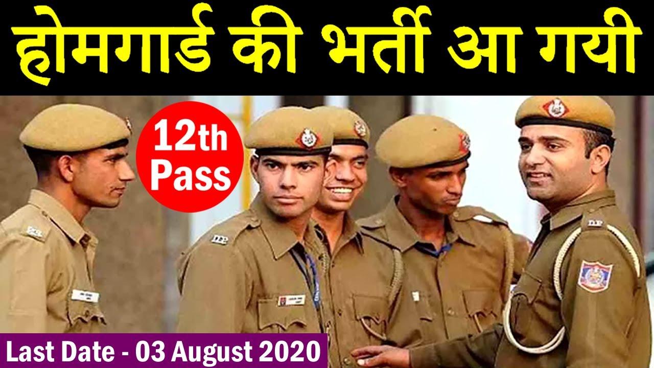 Home Guard Recruitment 2020 || Police Vacancy 2020 || Police Constable Bharti 2020