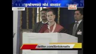 Soniya Gandhi speech in Palghar