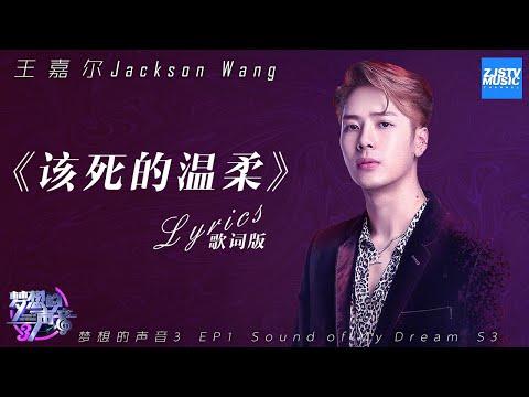 [ 歌词版/Lyrics ]  Jackson Wang王嘉尔《该死的温柔》《梦想的声音3》EP1 20181026 /浙江卫视官方音乐HD/