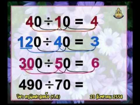 226 P4maa 540823 C mathematicsp4 คณิตศาสตร์ป 4