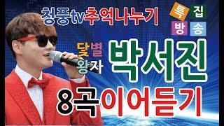 [연속 8곡듣기] 닻별왕자 박서진 청풍TV추억나누기 출연 노래모음 8곡