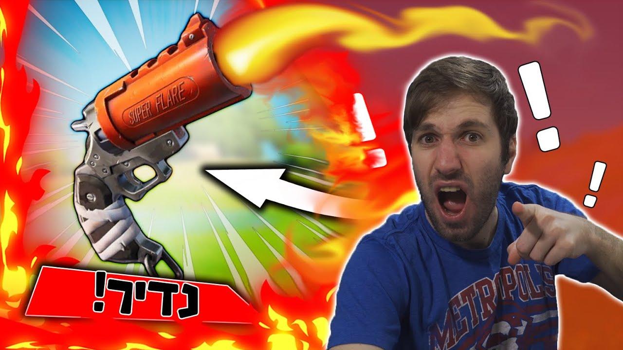 רציתי לשרוף את כולם עם הנשק החדש בפורטנייט ! אבל זה מה שקרה...