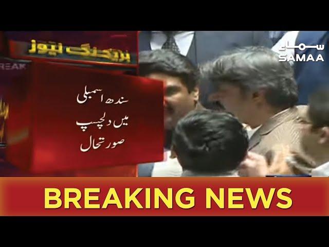 Breaking News | Sindh Assembly Phir Machli Bazar Bangaya | SAMAA TV