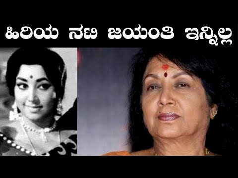 Download Jayanthi No More : ಜೀವನ ಪಯಣ ಮುಗಿಸಿದ ಕನ್ನಡದ ಯಶಸ್ವಿ ನಾಯಕಿ    Filmibeat Kannada