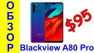 Blackview A80 Pro Обзор на русском - Бюджетный смартфон по цене $100 - Интересные гаджеты