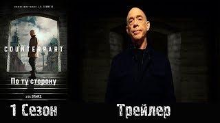"""Сериал """"По ту сторону""""/""""Counterpart""""  - Русский трейлер 2017/2018 1 сезон"""
