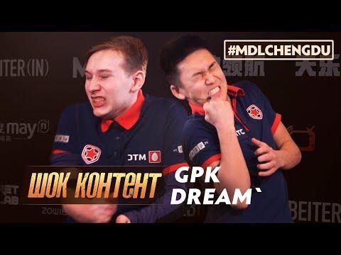 ШОК-КОНТЕНТ: Dream` Vs Gpk