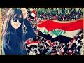 اغنية حماسية للمتظاهرين 🔥 أغاني وطنية _ ثورة العراق 🇮🇶❤