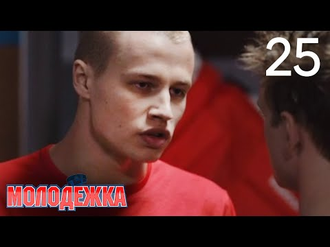 Кадры из фильма Молодежка - 4 сезон 27 серия