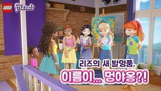 레고 프렌즈 시즌 3 15화 리즈의 통역기