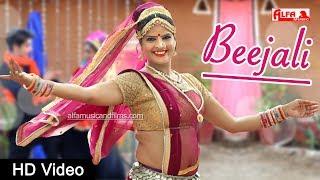 Beejali | बीजली | Rajasthani DJ Song | Latest New Dj Songs 2019 | Alfa Music & Films
