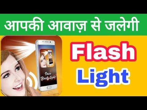 Voice Flash Light // आवाज से जलेगी मोबाइल की लाइट | by online job