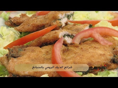 شرائح الديك الرومي بالسبانخ / خفيف و ظريف / فارس جيدي / Samira TV