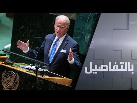 صفقة الغواصات وأزمة أفغانستان.. أين تعهدات واشنطن لحلفائها؟  - نشر قبل 5 ساعة
