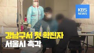 서울서 하루 새 두자릿 수 확진…대형교회 확진자 더 나…