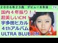宇多田ヒカル 4年振りの国内アルバムCM 2006年