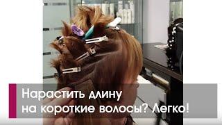 Наращивание HAIR TALK на короткие волосы. Работа ТОП-мастера, технолога Светланы.