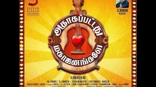 Adhagappattathu magajanangalay - yaenadi song lyrics in tamil mp3