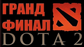 ГРАНД ФИНАЛ. DOTA 2 The International 5 2015. CDEC vs EG Игра 4(Весь Плейлист The International 2015 - http://bit.ly/1LLfqll Весь Плейлист The International 2016 - http://bit.ly/2aJDJCG Подписаться ..., 2015-08-09T03:31:02.000Z)