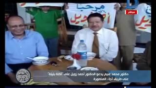 الطبعة الأولى| المسلماني : الدكتور محمد غنيم يدعو الدكتور