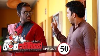 Lansupathiniyo | Episode 50 - (2020-02-03) | ITN Thumbnail