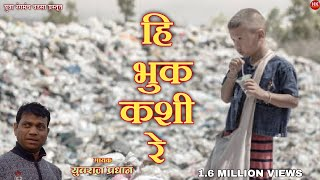 || Yuvraj Pradhan || Hi Bhook Kashi Re || Zadipatti Super Hit song