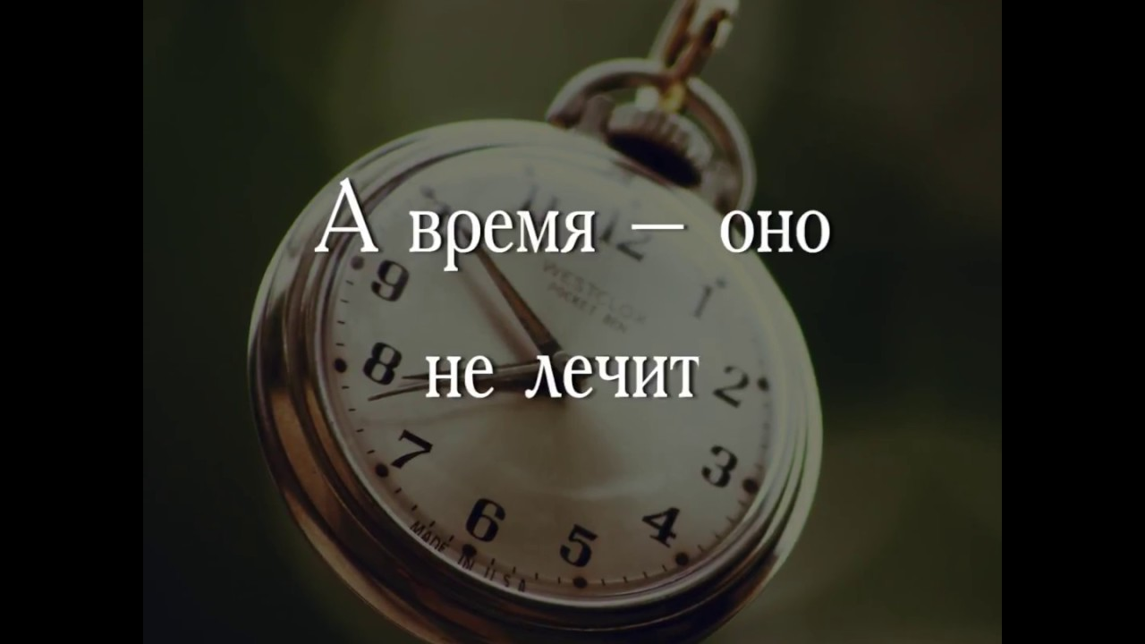 картинки время не лечит оно просто учит жить каждым