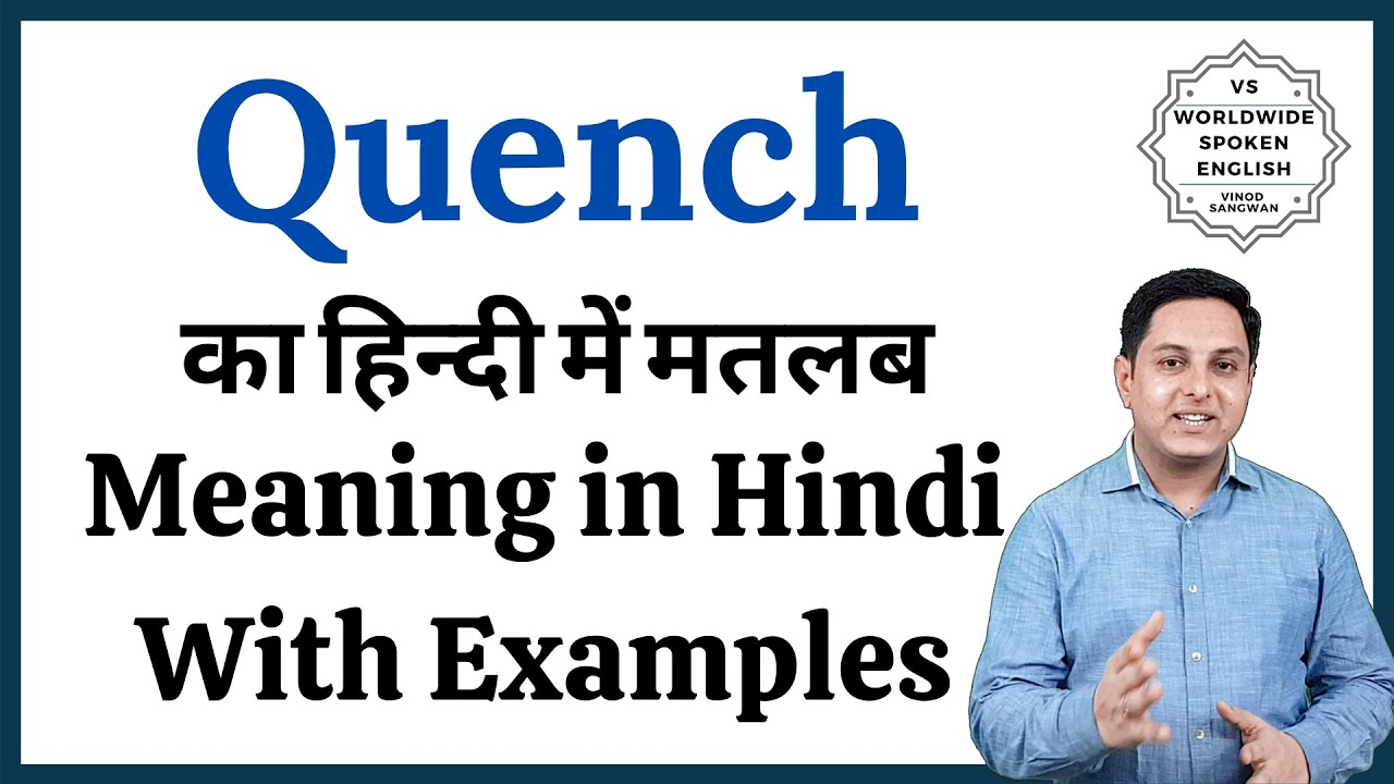 Quench meaning in Hindi   Quench ka kya matlab hota hai   daily use English words