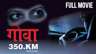 Goa 350.KM | Full Marathi Movie | Latest Suspense Horror Film | Sanjay Mone, Yatin Karyekar