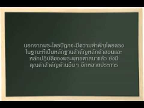 หน่วยการเรียนรู้ที่ 5 พระไตรปิฎกและพุทธศาสนสุภาษิต