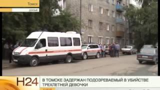 В Томске задержан подозреваемый в убийстве трехлетней девочки