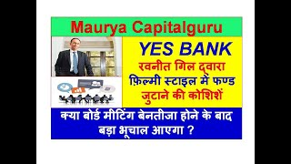 YES BANK SHARE LATEST NEWS, YES BANK NEWS IN HINDI |YES BANK LATEST UPDATE|