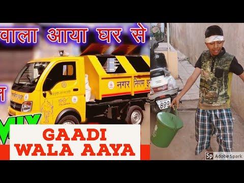 Gadiwala Aaya Ghar se Kachra Nikaal   Funny Video