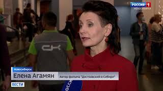 В Новосибирске прошла премьера документального фильма «Достоевский в Сибири»
