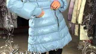"Бутик ""КОКЕТКА"" - стильные женские пуховики"