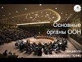 Основные органы ООН