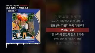 로스 (Los) - Hustle 2 (feat. Chin, CHANGMO) [SKANDALOUZ]ㅣLyrics/가사