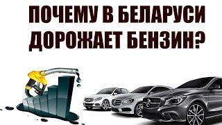 ПОЧЕМУ В БЕЛАРУСИ ДОРОЖАЕТ БЕНЗИН? Сколько еще цена на топливо в Беларуси поднимется?