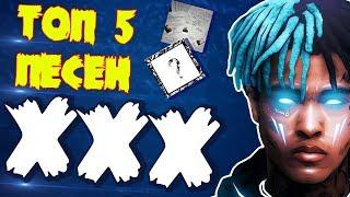 ТОП 5 лучших песен XXXTENTACION 'A !