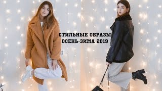 ИДЕИ СТИЛЬНЫХ ОБРАЗОВ Осень Зима 2019