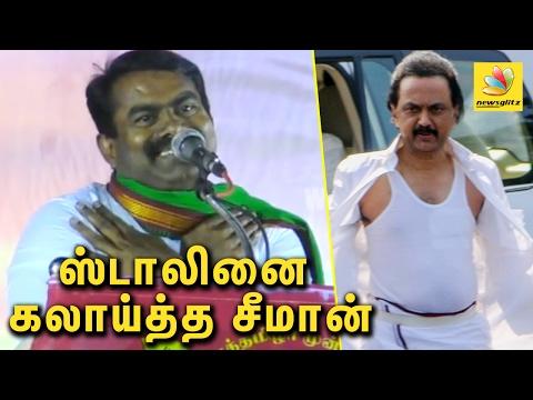 Stalin looked like Badshah Rajinikanth outside TN Assembly | Seeman funny Speech