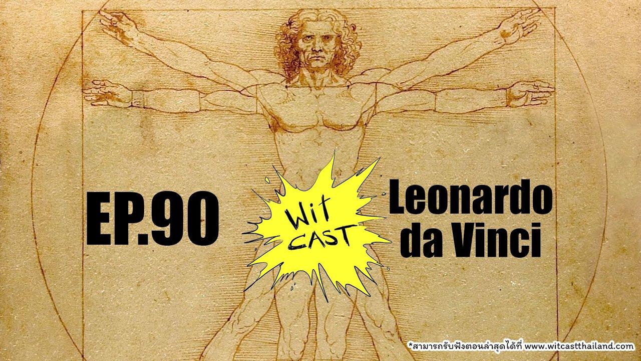 WiTcast 90 – เกร็ดประวัติ Leonardo da Vinci กับพี่ชิว (ดร.บัญชา ธนบุญสมบัติ)